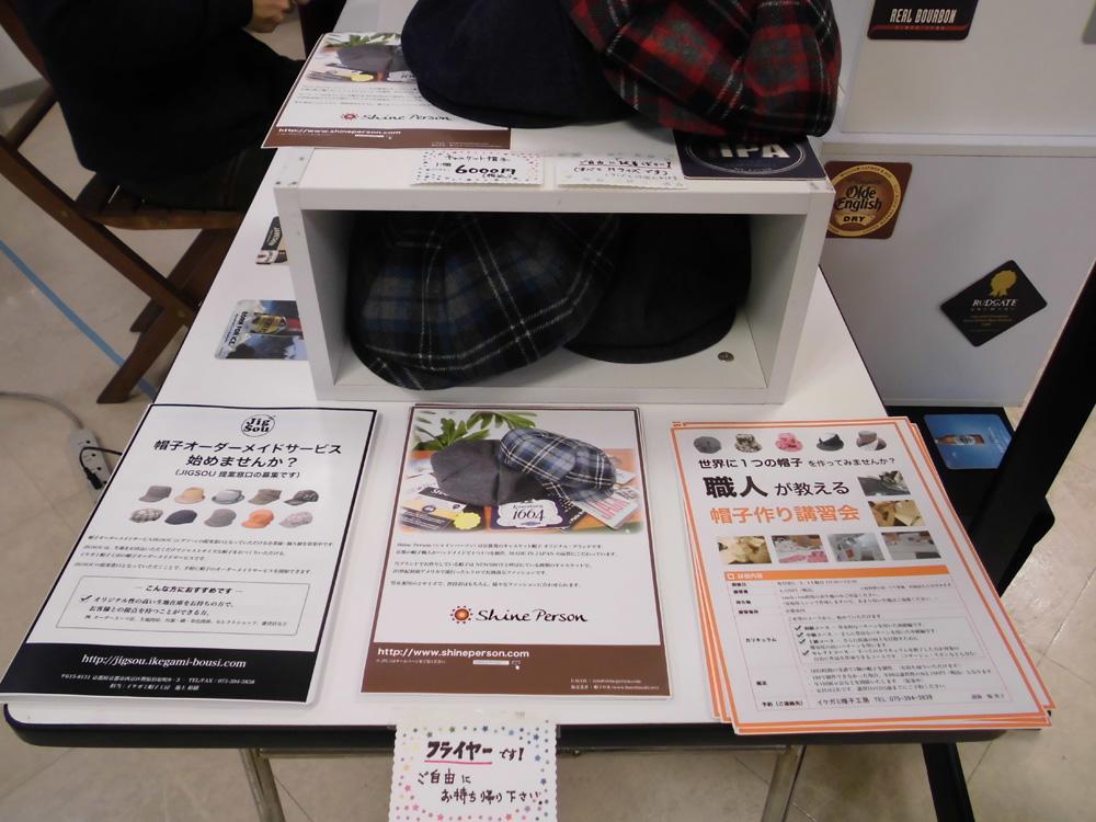 枚方のABCクラフトさんのイベントに帽子講習会&販売会で参加してきました。