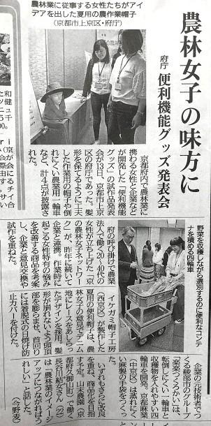 京都新聞地域経済面ー農林女子
